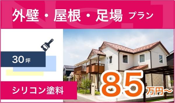 小川興業の塗装プラン85万円〜