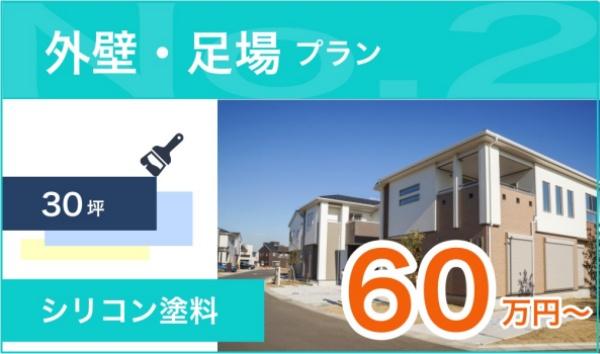 小川興業の塗装プラン60万円〜