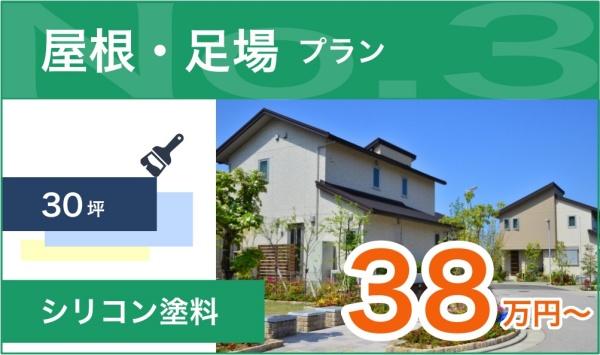 小川興業の塗装プラン38万円〜